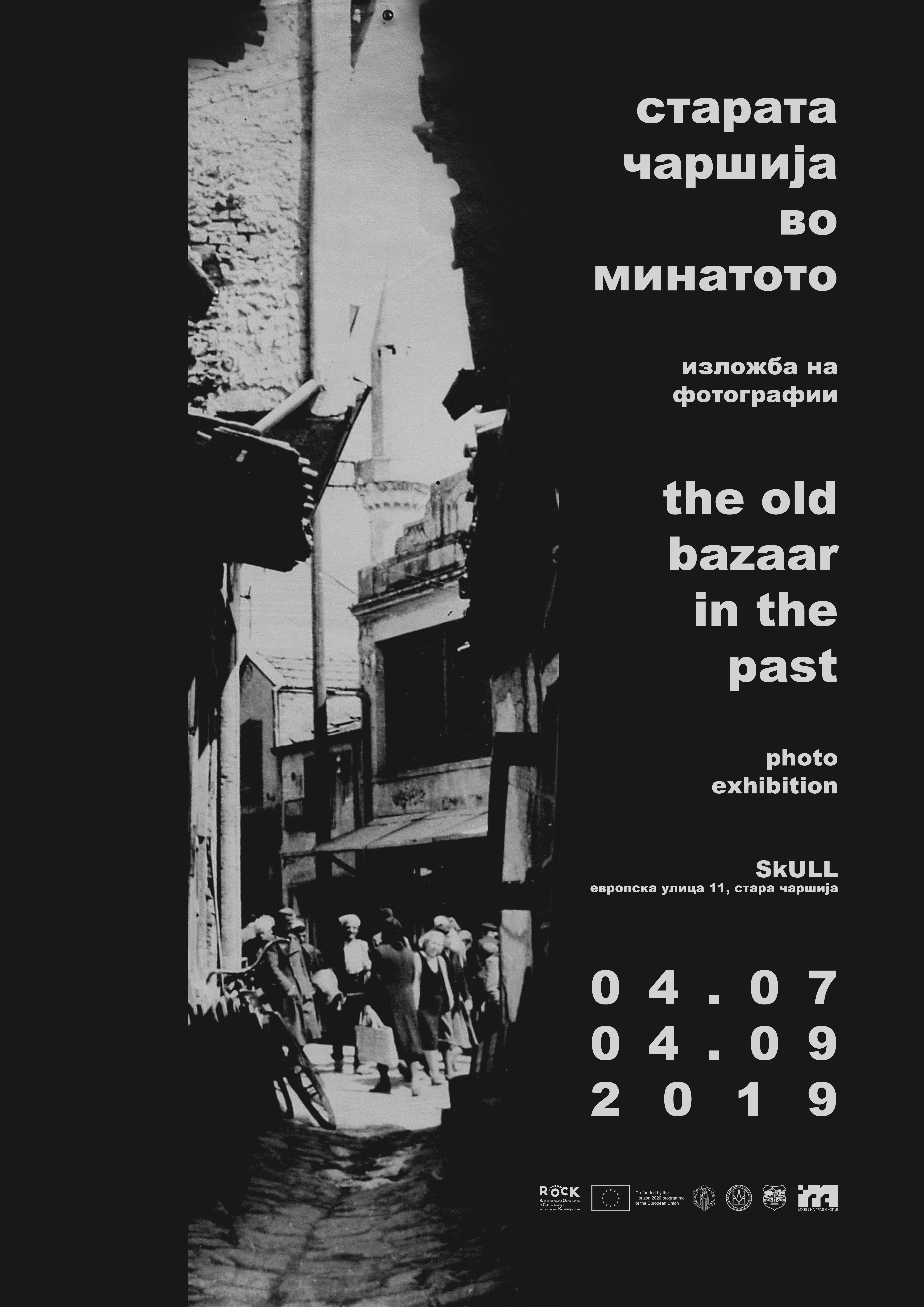 EXHIBITION - THE OLD SKOPJE CHARŠIJA IN THE PAST